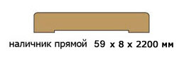 nalichnik-lam-pr 59