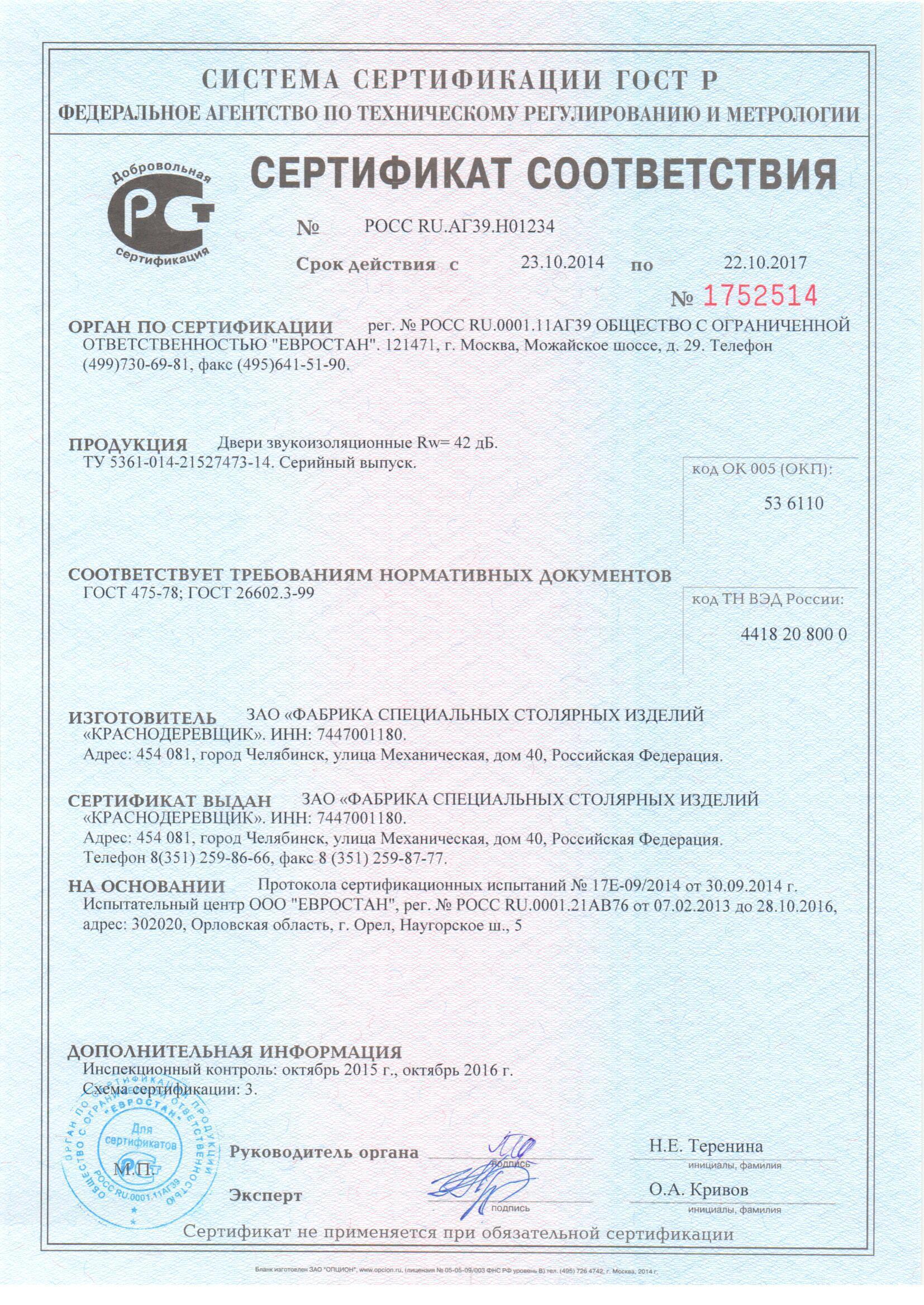 Сертификат на  Уровень звукоизоляции дверей краснодеревщик – RW 42 дБ