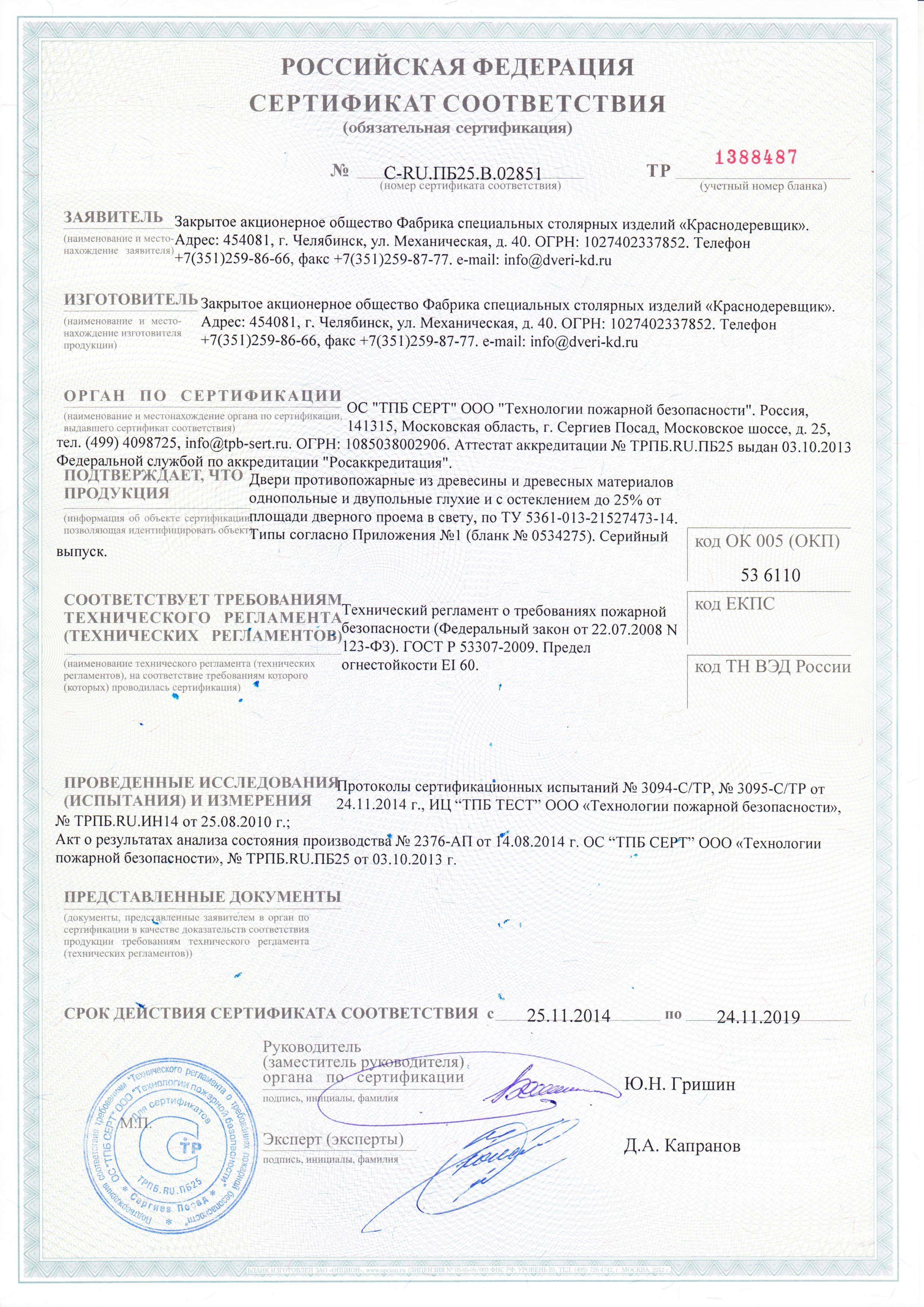 Сертификат на Предел огнестойкости EI 60