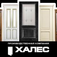 Белорусские двери Халес