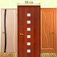 Двери шириной 55 см
