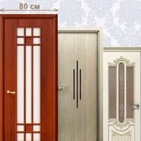 Двери шириной 80 см