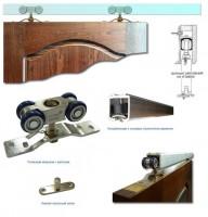 Комплект для раздвижной двери (ручка, ролики, направляющие)